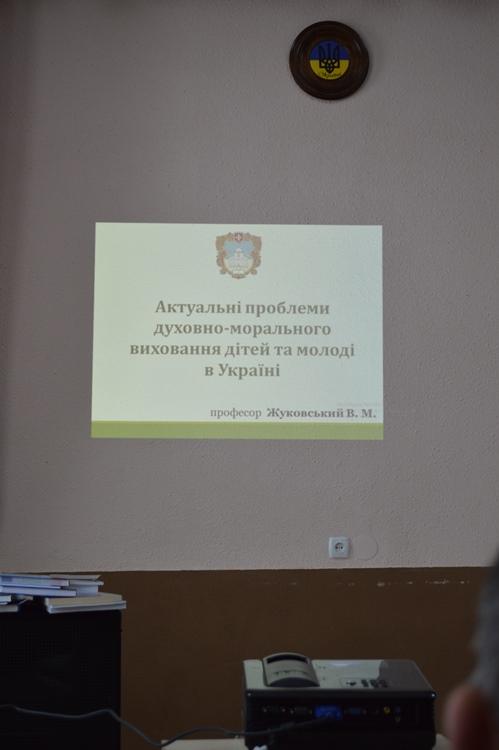 Духовно-моральне виховання дітей та молоді. Всеукраїнський круглий стіл